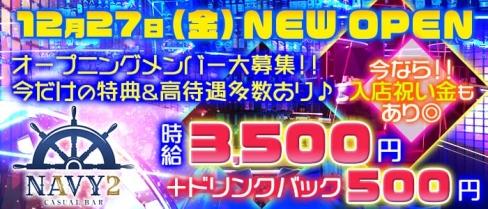 横浜NAVY2~ネイビーツー~【公式求人情報】(横浜ガールズバー)の求人・体験入店情報