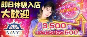 横浜NAVY2~ネイビーツー~ 横浜ガールズバー 即日体入募集バナー
