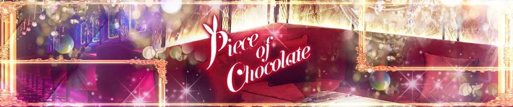 Piece of chocolate 仙台(ピースオブチョコレート )【公式求人・体入情報】 国分町ガールズバー TOP画像