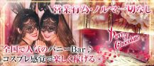 Piece of chocolate 仙台(ピースオブチョコレート )【公式求人・体入情報】 バナー