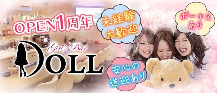 DOLL(ドール) 中洲ガールズバー バナー