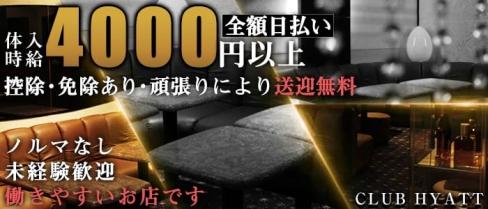 CLUB HYATT(ハイアット)【公式求人情報】(立川キャバクラ)の求人・バイト・体験入店情報