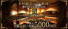 CLUB HYATT(ハイアット)【公式求人情報】 バナー