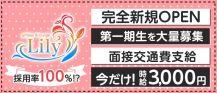 girl'sbar Lily(リリー)【公式求人情報】 バナー
