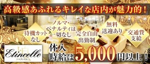 Etincelle(エタンセル)【公式求人・体入情報】(松本キャバクラ)の求人・体験入店情報