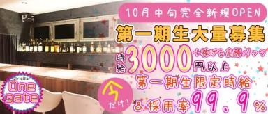 GirlsBar One gate(ガールズバーワンゲート)【公式求人情報】(練馬ガールズバー)の求人・バイト・体験入店情報