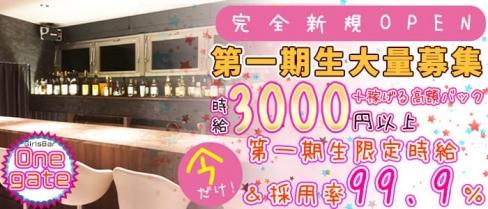 GirlsBar One gate(ガールズバーワンゲート)【公式求人情報】(練馬ガールズバー)の求人・体験入店情報