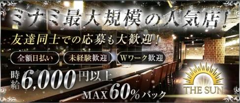 THE SUN(ザ・サン)【公式求人情報】(心斎橋キャバクラ)の求人・バイト・体験入店情報