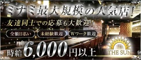 THE SUN(ザ・サン)【公式求人情報】(心斎橋キャバクラ)の求人・体験入店情報