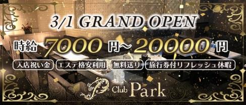 Club Park(パーク)【公式求人情報】(難波キャバクラ)の求人・バイト・体験入店情報