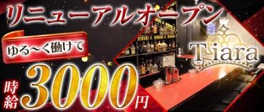 Tiara (ティアラ)【公式求人情報】(京橋スナック)の求人・バイト・体験入店情報