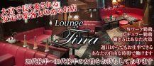 Lounge Tina~ティナ~【公式求人情報】 バナー