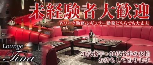 Lounge Tina~ティナ~【公式求人情報】