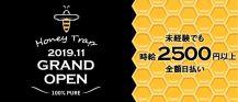 Honey Trap(ハニートラップ)【公式求人情報】 バナー