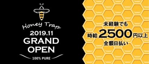 Honey Trap(ハニートラップ)【公式求人情報】(府中ガールズバー)の求人・バイト・体験入店情報