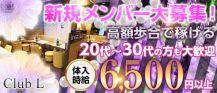 Club L (エル)【公式求人情報】 バナー