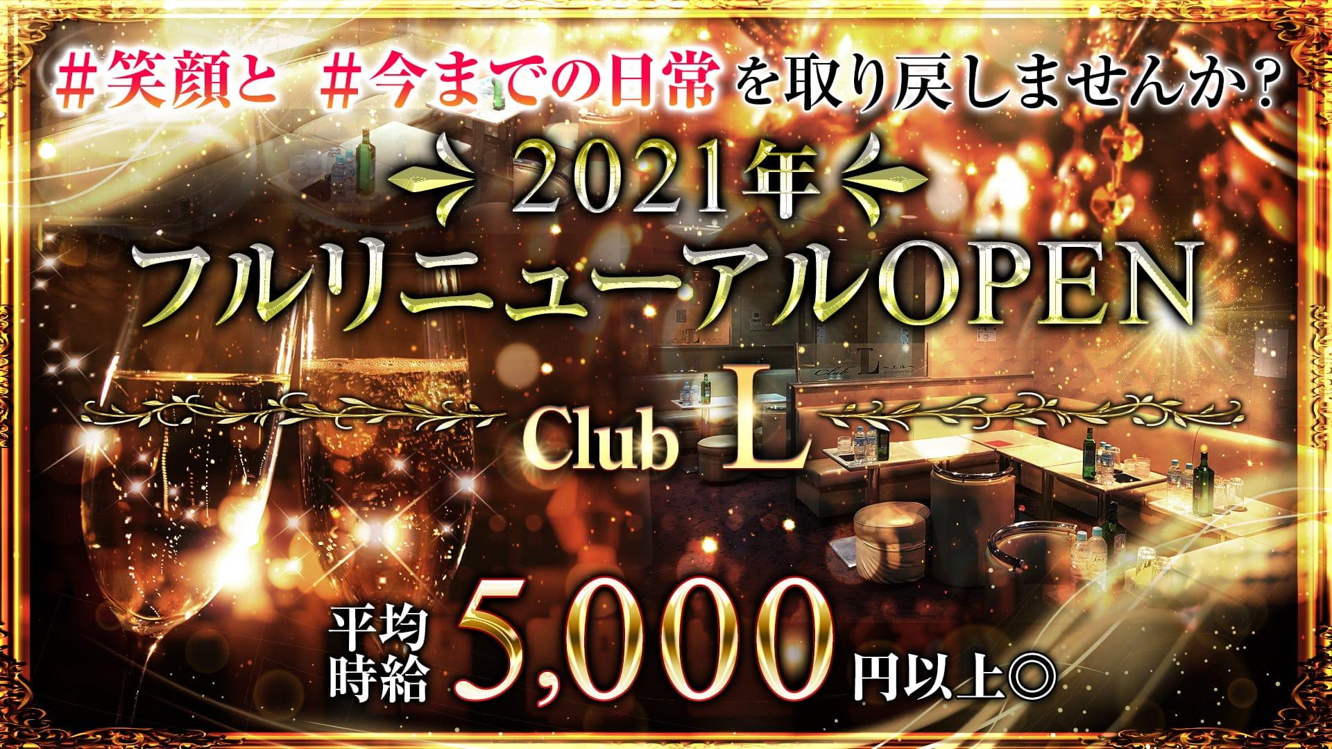 """New"" Club L-エル-【公式求人・体入情報】 千葉キャバクラ TOP画像"