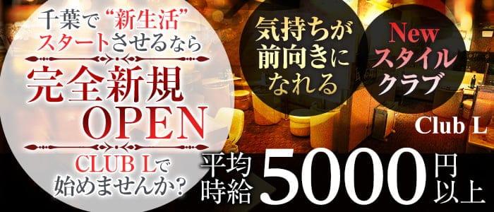 """New"" Club L-エル-【公式求人・体入情報】 千葉キャバクラ バナー"