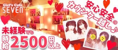 Girl's Cafe Seven(セブン)【公式求人情報】(川崎ガールズバー)の求人・バイト・体験入店情報
