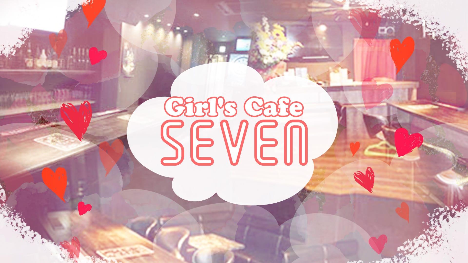 Girl's Cafe Seven(セブン) 川崎ガールズバー TOP画像