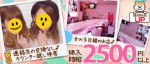 Girl's Cafe Seven(セブン)【公式求人情報】 バナー