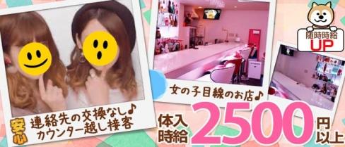 Girl's Cafe Seven(セブン)【公式求人情報】(川崎ガールズバー)の求人・体験入店情報