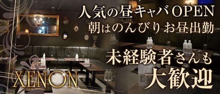 昼キャバXENON(ゼノン) 渋谷昼キャバ・朝キャバ バナー