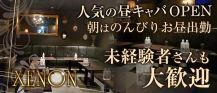 昼キャバXENON(ゼノン)【公式求人情報】 バナー