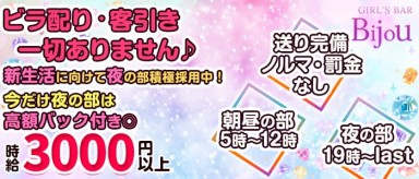 GIRL'S BAR Bijou (ビジュー)【公式求人情報】(松戸ガールズバー)の求人・バイト・体験入店情報