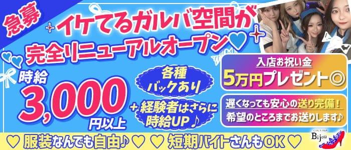 GIRL'S BAR Bijou (ビジュー)【公式求人・体入情報】 松戸ガールズバー バナー