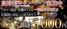 ACE(エース)【公式求人情報】 バナー