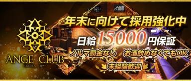 ANGE CLUB(アンジュクラブ)【公式求人情報】(小倉キャバクラ)の求人・バイト・体験入店情報