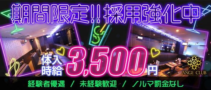 ANGE CLUB(アンジュクラブ)【公式求人・体入情報】 バナー
