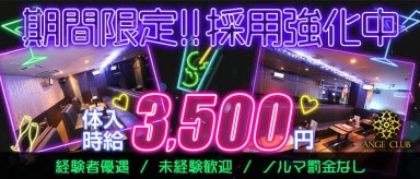 ANGE CLUB(アンジュクラブ)【公式求人・体入情報】(小倉キャバクラ)の求人・バイト・体験入店情報