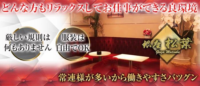 銀座松葉【公式求人・体入情報】 銀座クラブ バナー