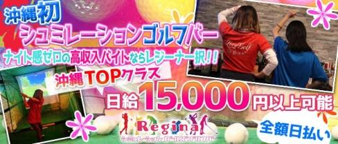 Girl's Bar Regina(レジーナ)【公式求人情報】(松山(沖縄)ガールズバー)の求人・体験入店情報