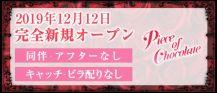 piece of chocolate広島(ピースオブチョコレート)【公式求人情報】 バナー