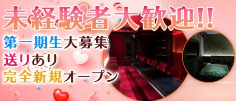 piece of chocolate広島(ピースオブチョコレート)【公式求人情報】(流川ガールズバー)の求人・体験入店情報