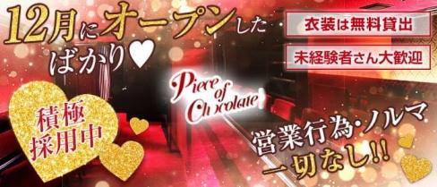 piece of chocolate広島(ピースオブチョコレート)【公式求人・体入情報】(流川ガールズバー)の求人・体験入店情報