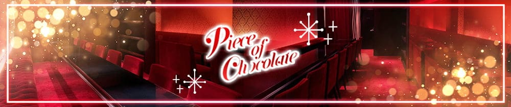 piece of chocolate広島(ピースオブチョコレート)【公式求人・体入情報】 流川ガールズバー TOP画像