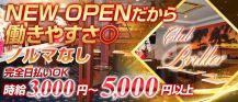 姉系ラウンジ New Club BRILLER(クラブ ブリエ)【公式求人情報】 バナー