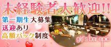 girl's bar epic(エピック)【公式求人情報】 バナー