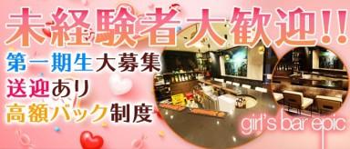 girl's bar epic(エピック)【公式求人情報】(中洲ガールズバー)の求人・バイト・体験入店情報