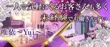 唯依(ゆい)【公式求人情報】 バナー