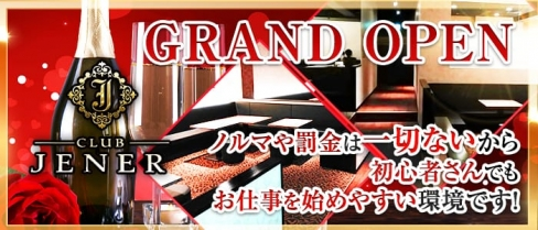 club JENER(ジェネル)【公式求人情報】(姫路キャバクラ)の求人・バイト・体験入店情報