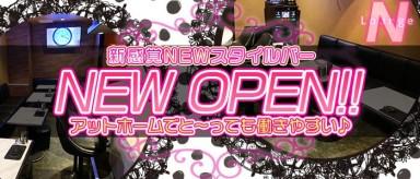 Lounge N(エヌ)【公式求人情報】(川崎ガールズラウンジ)の求人・バイト・体験入店情報