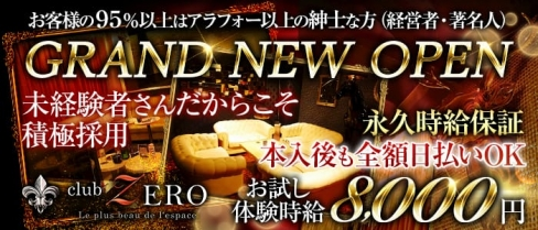 CLUB ZERO (ゼロ)【公式求人情報】(柏キャバクラ)の求人・バイト・体験入店情報