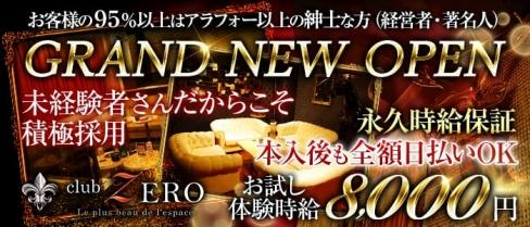 CLUB ZERO (ゼロ)【公式求人情報】(柏キャバクラ)の求人・体験入店情報