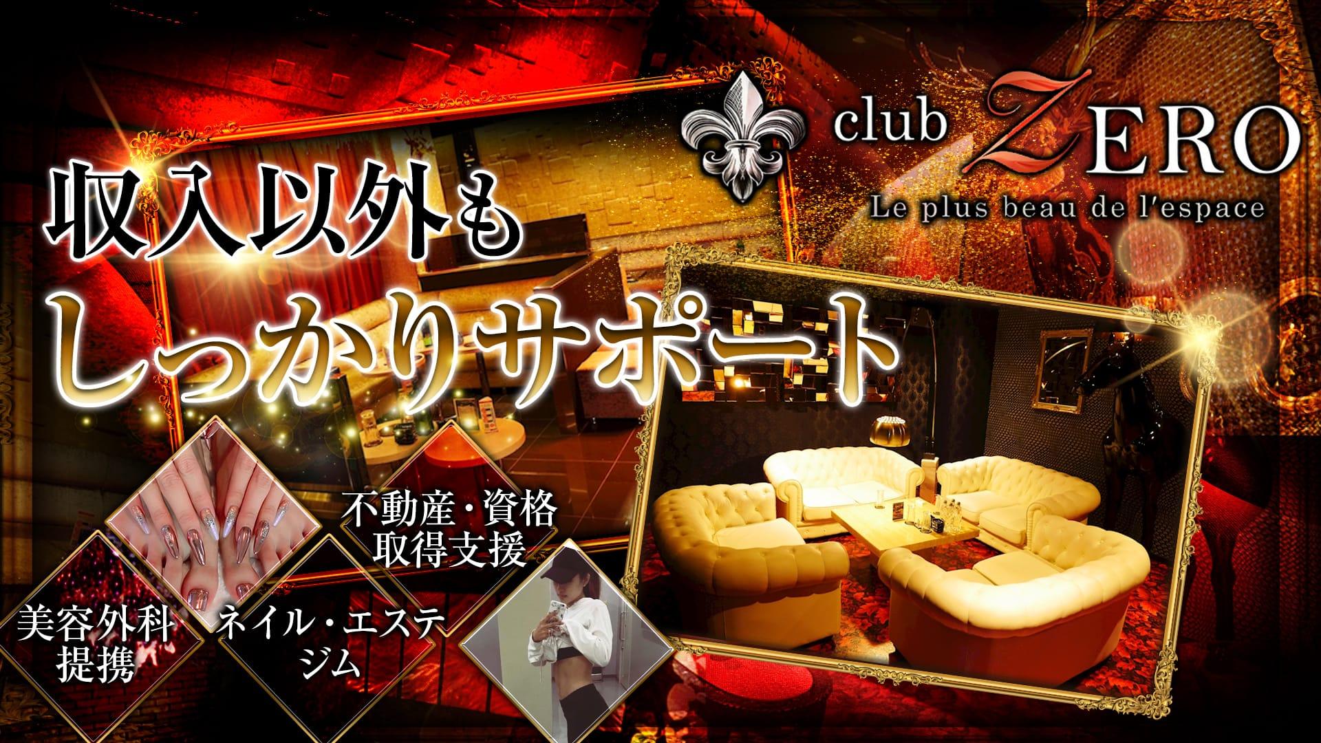 CLUB ZERO (ゼロ) 柏キャバクラ TOP画像