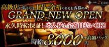 CLUB ZERO (ゼロ)【公式求人情報】 バナー